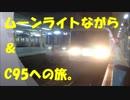 関西→関東へ 快速ムーンライトながら号でコミケ初日に行ってきた。