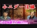 小ニダー信勝(信長の野望・大志PK)#07水面下の戦い