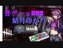 結月ゆかりの音ゲー異種格闘技デッドバイデイライトPt.1