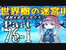 【世界樹の迷宮Ⅱ】~迷宮を歩む少女たち~Part76-1【初見プレイ】