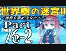 【世界樹の迷宮Ⅱ】~迷宮を歩む少女たち~Part76-2【初見プレイ】