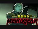 【実況】新米女隊員がはじめてのメタルギア2-MGS2-(20)