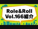 ロール&ロールチャンネル 第38回(録画) その1-1