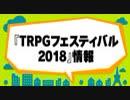 ロール&ロールチャンネル 第38回(録画) その2