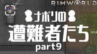 【実況】ナポリの遭難者たち part9【RimWorld】