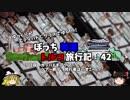 第43位:【ゆっくり】韓国トルコ旅行記 42 カッパドキアツアー  同行者はいずこへ? thumbnail