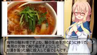 一人居酒屋のススメ♯5【中華料理で一人飲み】