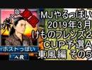 MJやるっぽい 2019年3月けものフレンズ2CUP予選A東風編 その5
