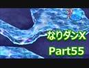 コスマスターを楽しみになりダンX実況プレイpart55