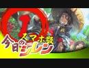 卍【スマホ版】今日のシレン【特別編】1/4
