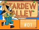 【初見実況】 納豆がいく StardewValley #01