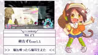 【単独音172音源】ミクミク動画葱祭【UTAUカバー】