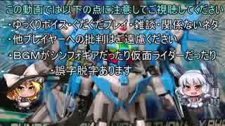 気まぐれ投稿ガンオン動画(12)連邦「ゆっくり実況」