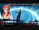 【蒼焔】GATEコラボ 後半戦 偽オアフ島の決戦 ボーナスステージ