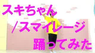 【ぽんでゅ】スキちゃん/スマイレージ踊ってみた【ハロプロ】