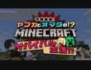 【ひまつぶし卓】ヤブ蚊とオマタのMINECRAFTサバイバル生活!! part01