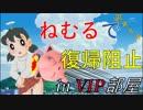 【スマブラSP】全キャラねむるで復帰阻止 in VIP部屋 part3