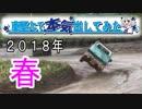 第36位:#軽トラで本気出してみた 2018年春