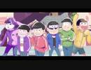 第24位:【手描きおそ松さん】ゆ/め/の/か/た/ち【松劇場版放送お祝い企画】 thumbnail