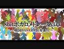 【BASARALOID】58人と2匹の「8bitボカロメドレー 第3章」【5周年】