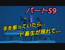 【フォートナイト】Part59「シーズン8開幕!落下させるし落下する!」