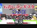 第38位:【Gのレコンギスタ】 エルフ・ブルック 解説【ゆっくり解説】part5 thumbnail