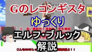 【Gのレコンギスタ】 エルフ・ブルック 解説【ゆっくり解説】part5