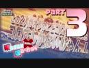 【縛り実況】映らざる者、喋るべからず #3【NewスーパーマリオブラザーズUデラックス】