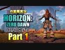 [作業用実況]Horizon Zero Dawn™ Part1