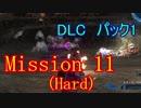 【EDF5おまけ編】初心者、地球を守る団体に入団してみた☆DLC1☆131日目【実況】