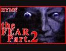 【the FEAR】ディスク4枚組の実写ホラーゲー Part.2