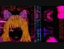 【VOCALOID Original】- WAVE MY GOTH - Misunomicon feat. KOHLAB 【巡音ルカ】【初音 ミク】