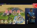 #13【シヴィライゼーション6 スイッチ版】日本を作ろう!inフラクタルの大地 難易度「神」【実況】