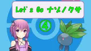 【ピカブイ】 Let's Go ナゾノクサ part4 【VOICEROID実況プレイ】