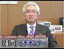 【西田昌司】ブレグジットと大阪都構想に通底する新自由主義[桜H31/3/14]
