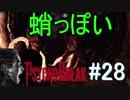 【サイコブレイク 初見実況】死が渦巻く狂気の世界からの脱出! Part 28