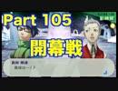 【ペルソナ3 】第105階【初見 】PSP版