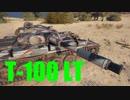 【WoT:T-100 LT】ゆっくり実況でおくる戦車戦Part515 byアラモンド