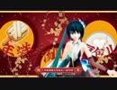 【MMD】めんぼう式ミクさんで「冬已去,春未来。」【PV-キット版】【リップ更新配布】