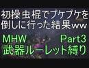 [MHW]管理人がありきたりな縛りでモンスターを狩りに行くようです。[縛りプレイ実況][Part3]