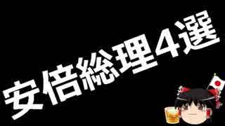 【はらわり】共産党「安倍4選は悪夢!!!」