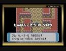 【実況】「図鑑1匹サファイア」カット戦闘集 part2