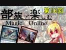 【MTGモダン】第16回 部族で楽しむマジックオンライン【神】