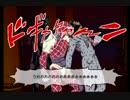 『祝アニメ化♪』ジョジョの奇妙な冒険【黄金の旋風】第七話