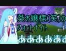 【単発】葵お嬢様(笑)のフォートナイト【VOICEROID実況】