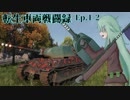 "【WoT】転生車両戦闘録 Ep.1-2 ""ジークフリート攻防""【ゆっくり実況】"