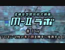 """厨二病ラジオ『M-Ⅱラボ』#14 ソロモン72柱の""""表の顔""""を勝手に推測する Ⅱ"""