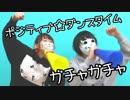 【小麦粉100とたんそく】ポジティブ☆ダンスタイムを踊ってみた【ガチャガチャ】