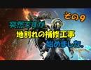 【Warframe】あらふぉー親父のゲーム奇譚 その9【ゆっくり雑談】