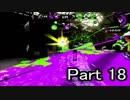 スプラトゥーン2ガチマッチ実況プレイ!第2章part18(ガチホコ)